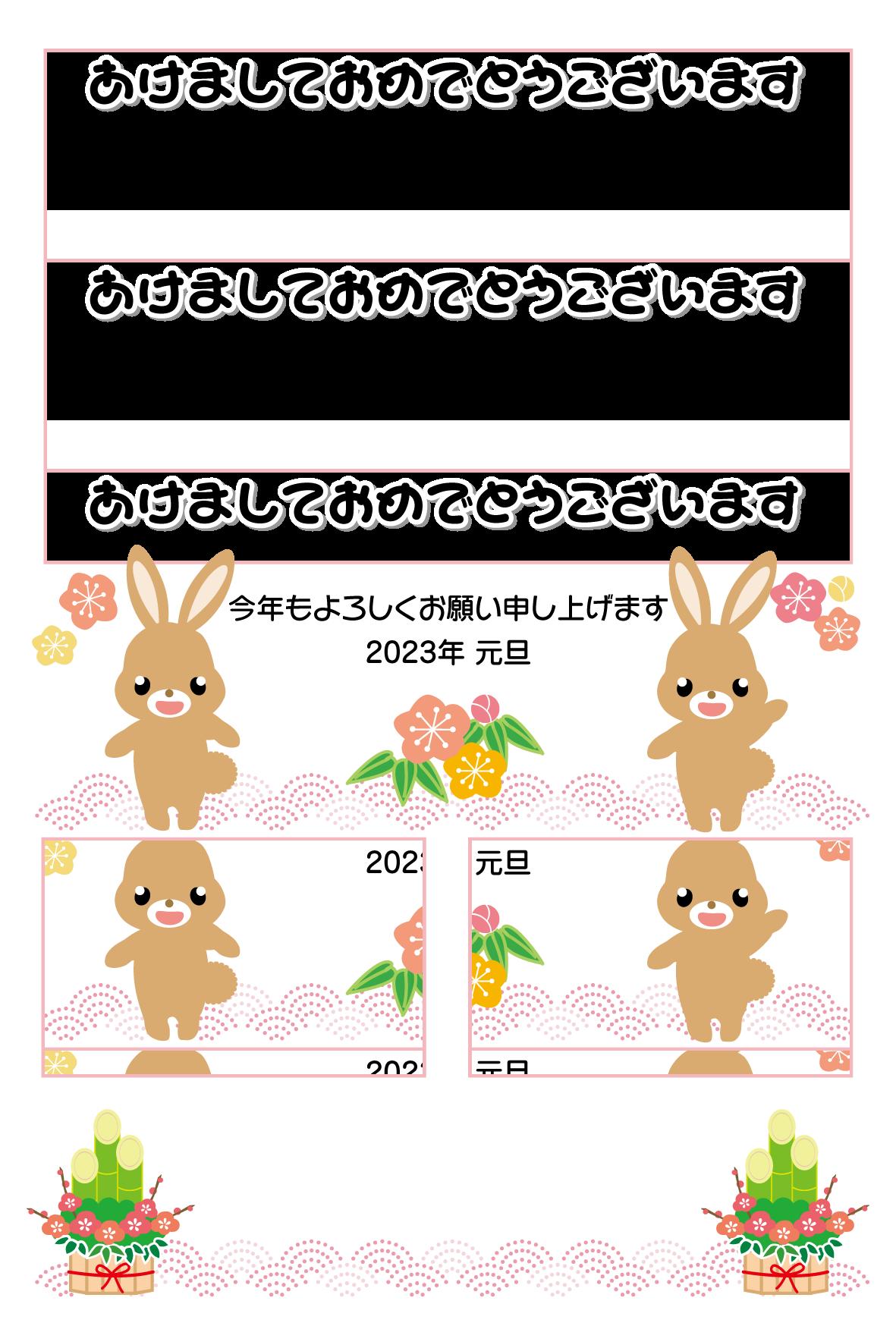 年賀状無料素材 干支の写真フレーム年賀状 フレームテンプレート【門松